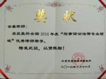 金鑫律师荣誉与证书 共9张