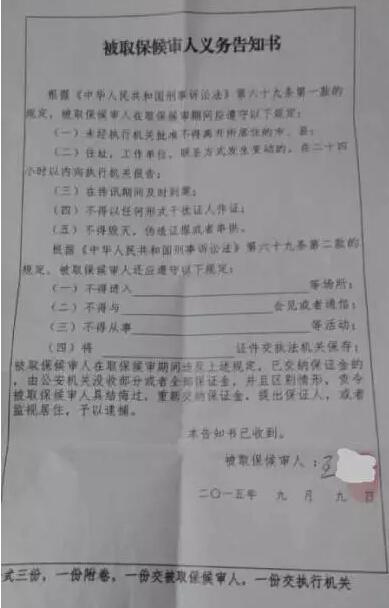 【广州刑事辩护律师取保候审案例】本部张文明律师办理的王某涉嫌开设赌场罪案